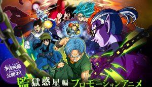 Capitulo 3 : Dragon Ball Heroes Subtitulado Español