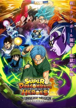 Dragon Ball Hero Ovas Sub Español
